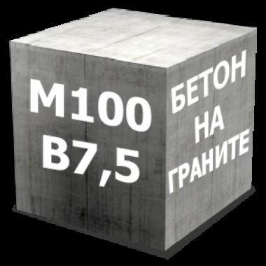 Бетон М100 (В7,5 Гранит)