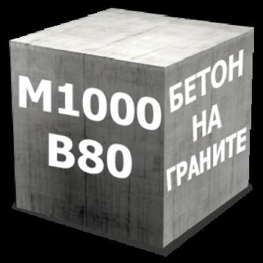 Бетон М1000 (В80 Гранит)