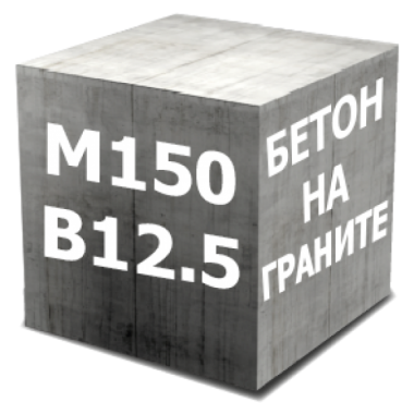 Бетон М150 (В12,5 Гранит)