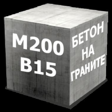 Бетон М200 (В15 Гранит)