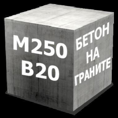 Бетон М250 (В20 Гранит)