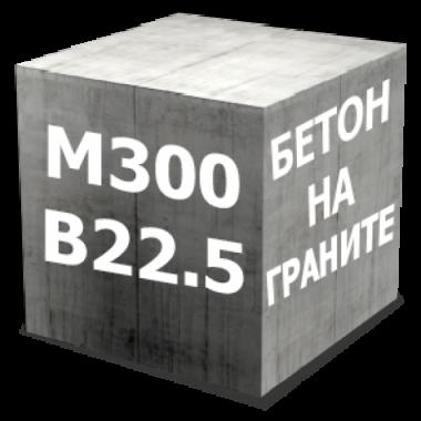 Бетон М300 (В22,5 Гранит)
