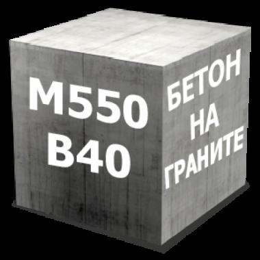 Бетон М550 (В40 Гранит)