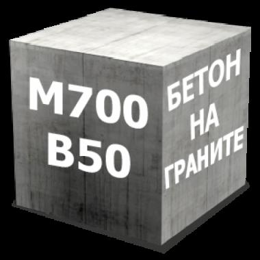 Бетон М700 (В50 Гранит)