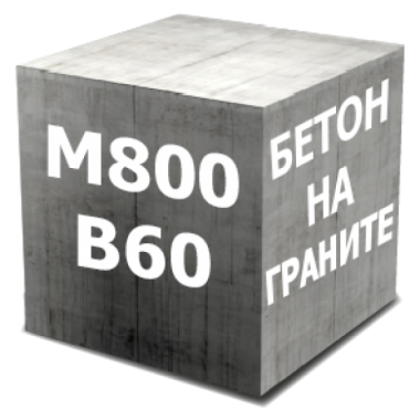 Бетон М800 (В60 Гранит)