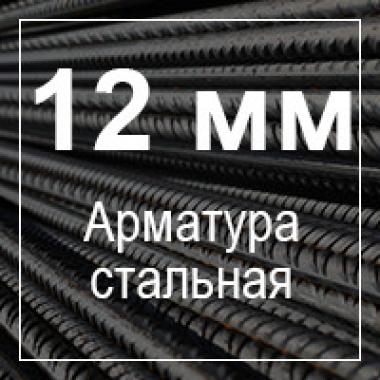 Арматура стальная 12 мм