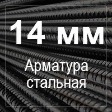 Арматура стальная 14 мм
