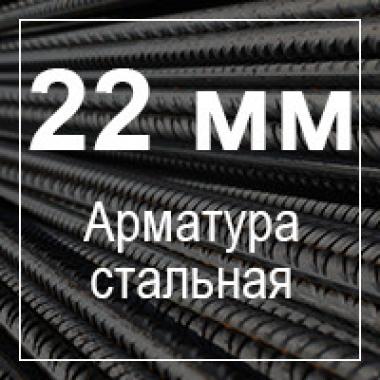 Арматура стальная 22 мм