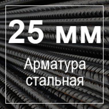 Арматура стальная 25 мм