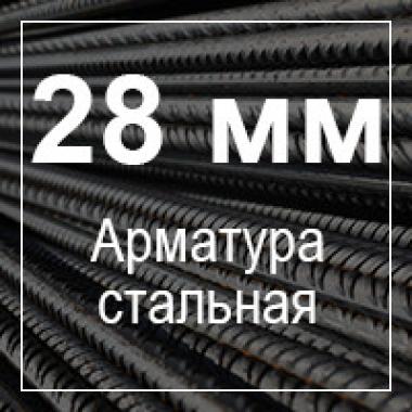Арматура стальная 28 мм