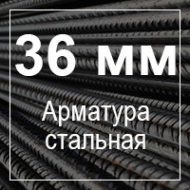 Арматура стальная 36 мм