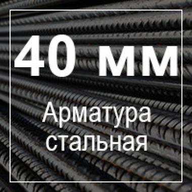 Арматура стальная 40 мм