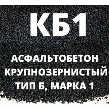Асфальтобетон крупнозернистый тип Б, Марка 1, КБ1