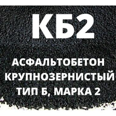Асфальтобетон крупнозернистый тип Б, Марка 2, КБ2