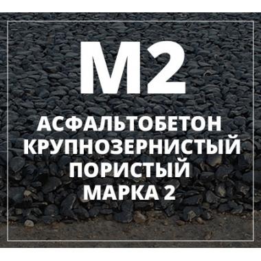 Асфальтобетон крупнозернистый пористый, М2