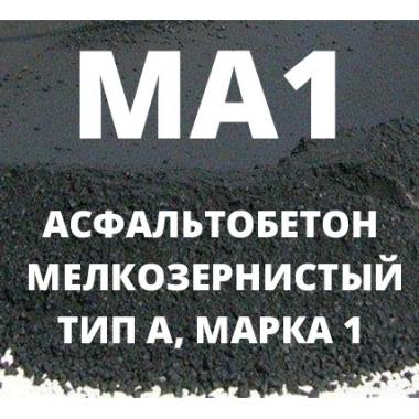 Асфальтобетон мелкозернистый тип А, Марка 1, МА1
