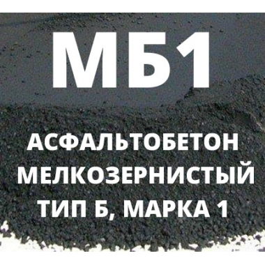 Асфальтобетон мелкозернистый тип Б, Марка 1, МБ1