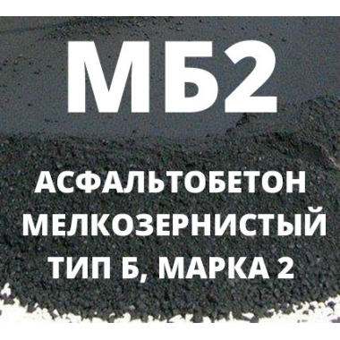 Асфальтобетон мелкозернистый тип Б, Марка 2, МБ2