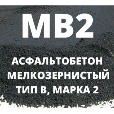 Асфальтобетон мелкозернистый тип В, Марка 2, МВ2