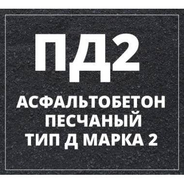 Асфальтобетон песчаный тип Д марка 2