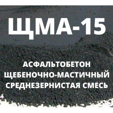 Асфальтобетон ЩМА-15