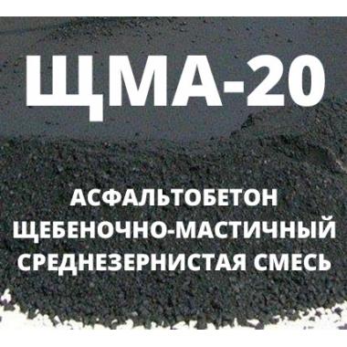 Асфальтобетон ЩМА-20