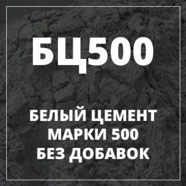 Белый цемент БЦ М500 бездобавочный, тн