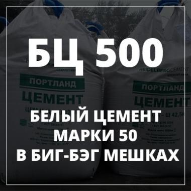 Белый цемент БЦ М500 (биг-бэг), тн
