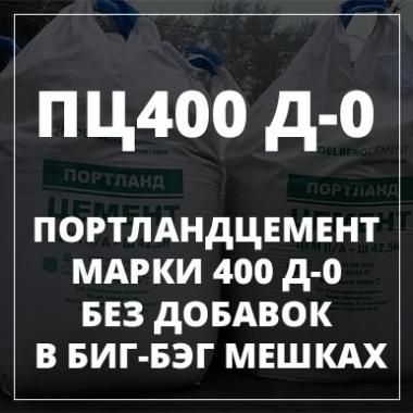 Цемент ПЦ М400 д0 (биг-бэг), тн