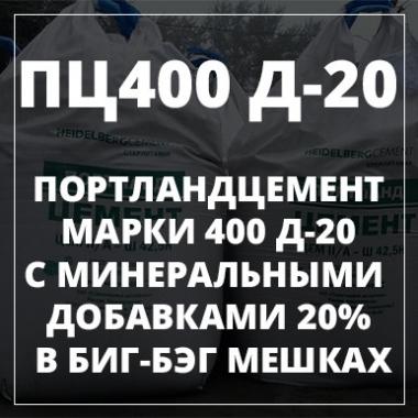Цемент ПЦ М400 д20 (биг-бэг), тн