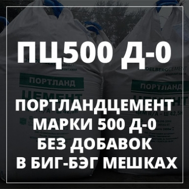 Цемент ПЦ М500 д0 (биг-бэг), тн