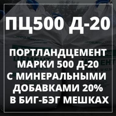 Цемент ПЦ  М500 д20 (биг-бэг), тн