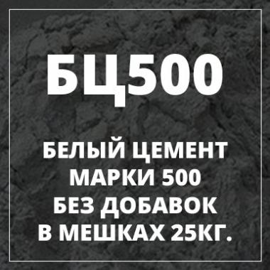 Белый цемент БЦ М500, мешок 25кг