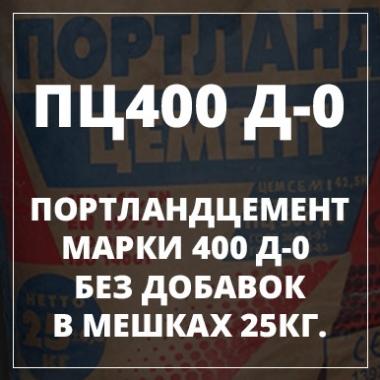 Цемент ПЦ  М400 д0, мешок 25кг