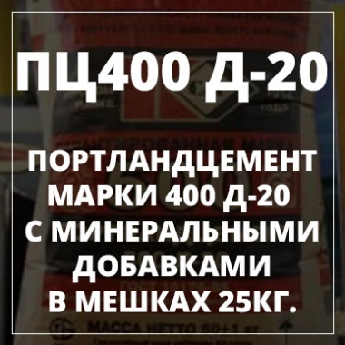 Цемент ПЦ  М400 д20, мешок 25кг
