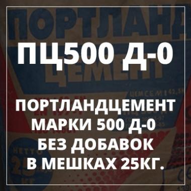 Цемент ПЦ М500 д0, мешок 25кг