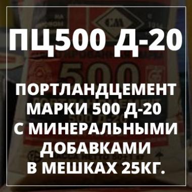 Цемент  ПЦ М500 д20, мешок 25кг
