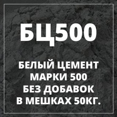 Белый цемент БЦ М500, мешок 50кг