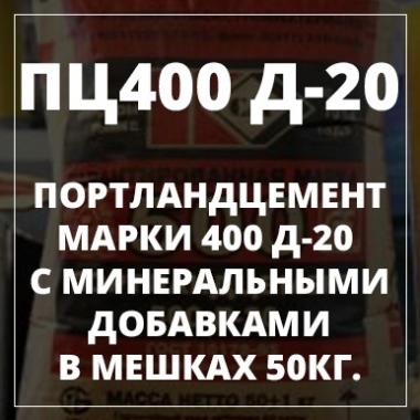 Цемент ПЦ  М400 д20, мешок 50кг