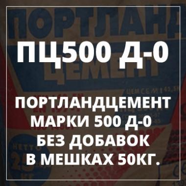 Цемент М500 д0, мешок 50кг