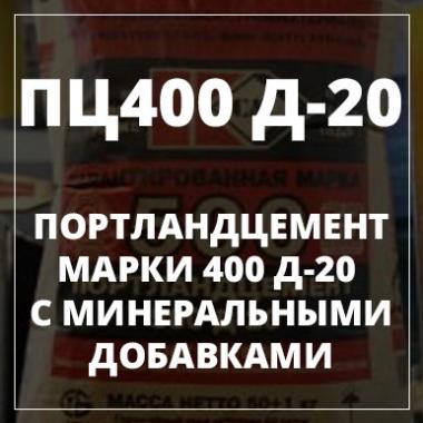 Портландцемент ПЦ М400 д20 с минеральными добавками, навалом, тн