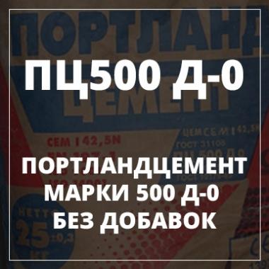 Портландцемент ПЦ М500 д0 бездобавочный, навалом