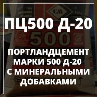 Портландцемент ПЦ М500 д20 с минеральными добавками, навалом, тн