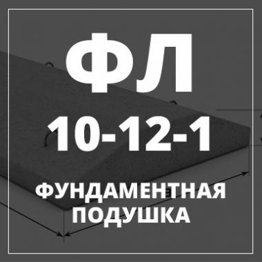 Фундаментная подушка, ФЛ-10-12-1