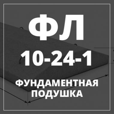 Фундаментная подушка, ФЛ-10-24-1