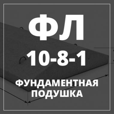 Фундаментная подушка, ФЛ-10-8-1