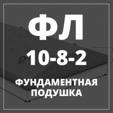 Фундаментная подушка, ФЛ-10-8-2