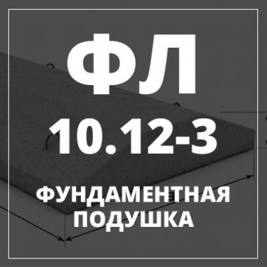 Фундаментная подушка, ФЛ-10.12-3