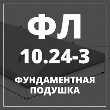 Фундаментная подушка, ФЛ-10.24-3