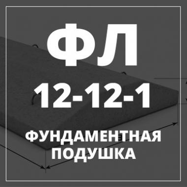 Фундаментная подушка, ФЛ-6.12-4ФЛ-12-12-1